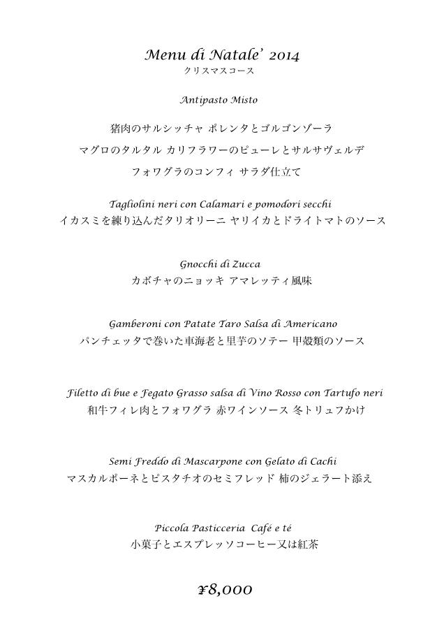 ilsorriso_menu_natale_2014